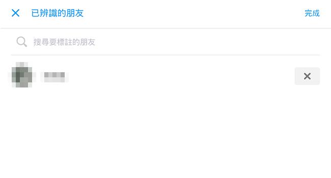 FB臉書新功能moments (13)