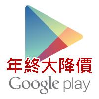 Google Play特價 1224 fi