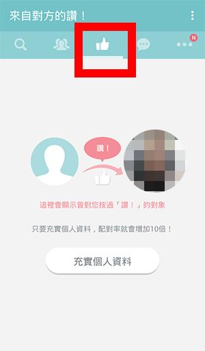 推薦交友app-派愛族 pairs 1217  (11)