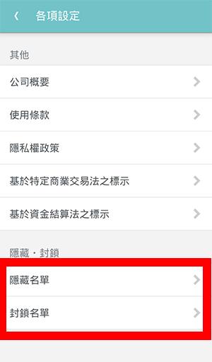 推薦交友app-派愛族 pairs 1217  (20)