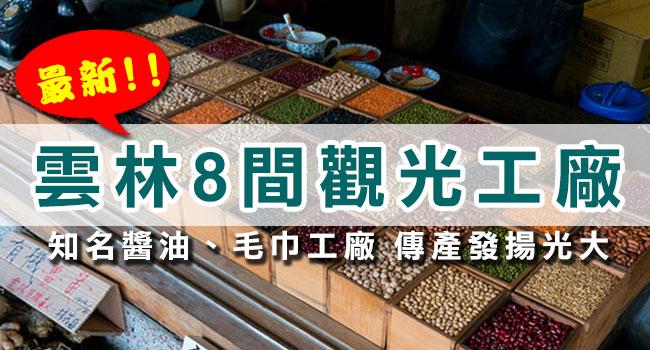 雲林8間觀光工廠-banner3654