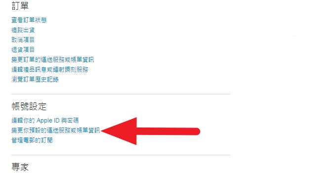 【iOS教學】如何更改 Apple ID 付款資訊、信用卡資料 (2)