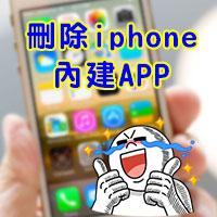 iphone密技-刪除app-ps