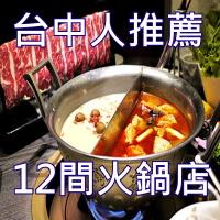 tc hot pot台中火鍋、麻辣鍋 fi