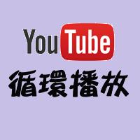 youtube循環播放2016