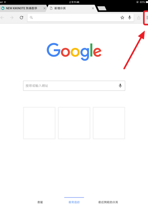 20160204 google chrome (2)
