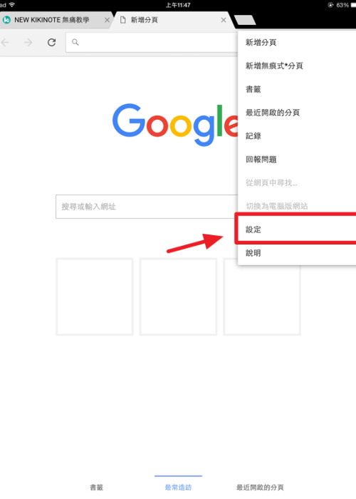 20160204 google chrome (3)