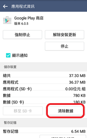 20160205 play store(12)