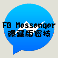 20160219 fb messenger  (10)