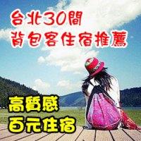 30間台北質感系背包客旅店推薦-ps