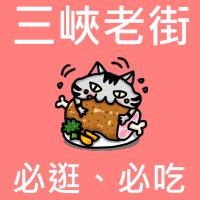 NTP三峽老街0224 fi