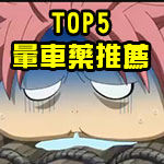 top5暈車藥推薦-ps