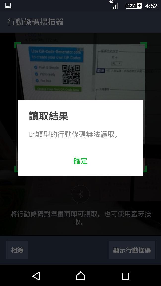 用line掃描QR Code-3
