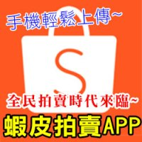 shopee蝦皮拍賣-ps