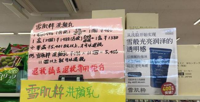 2016推薦日本必買20大藥妝品、美妝!價格、眼藥水、蚊蟲12