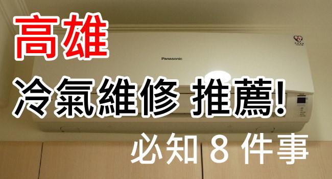 20160324-高雄 冷氣維修