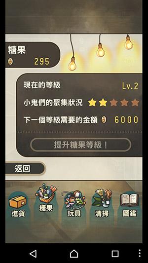 昭和雜貨店物語-12