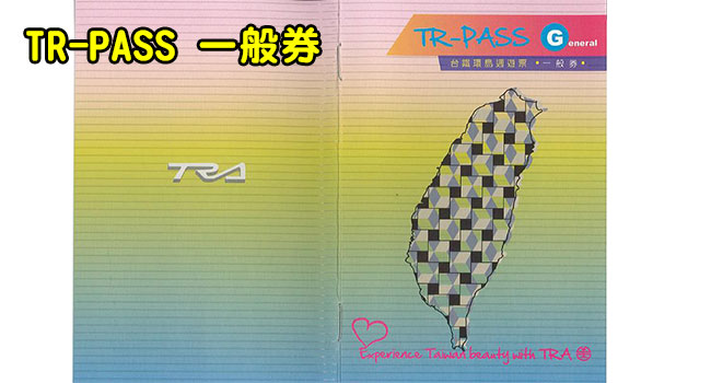 tr-pass一般券