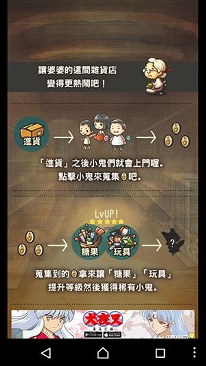 昭和雜貨店物語-3