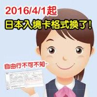 20160401日本入境卡新格式-ps