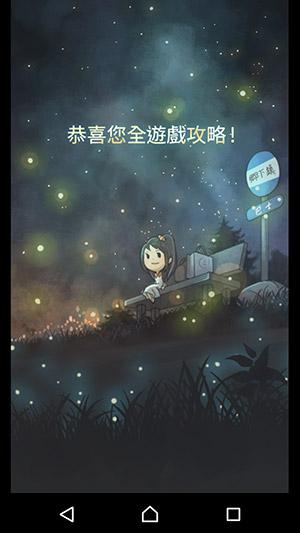 昭和盛夏祭典故事-15