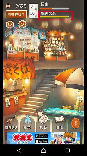 昭和盛夏祭典故事-7