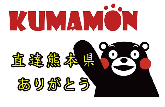 捐款給日本熊本縣-banner