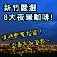 新竹夜景餐廳-ps
