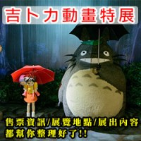 吉卜力動畫特展-ps