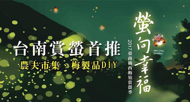 2017台南梅嶺賞螢-banner