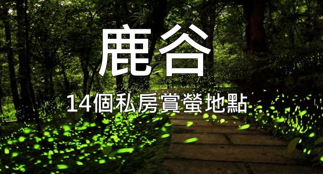 【螢火蟲季】2016南投鹿谷賞螢地點!時間、交通、住宿、露營1