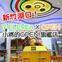 7-11新竹湖口旗艦店-ps