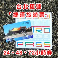 捷運旅遊票taipei-metro-pass-ps