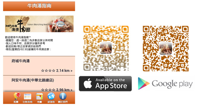 台南牛肉湯-APP1