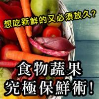 食物保鮮術-ps