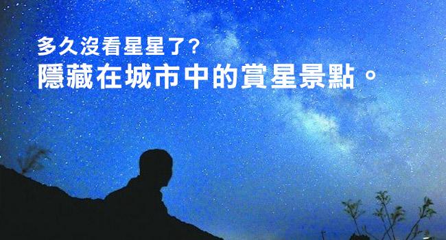 台北10大觀星地點