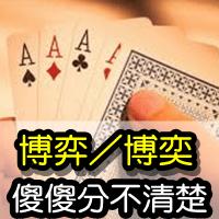 gambling 博奕博弈