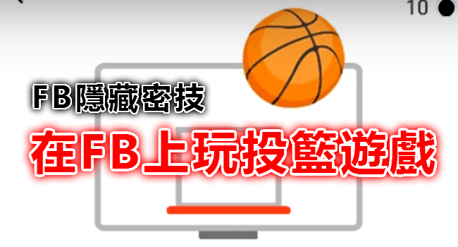 PLAY-BASKETBALL-ON-FB-2016