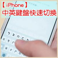 160805 iPhone 鍵盤中英快速換 (1)