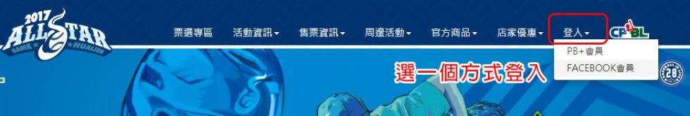 中華職棒明星賽投票-1