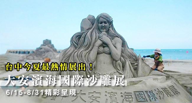 台中藍帶海洋觀光季-banner