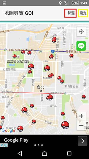 地圖尋寶go-1
