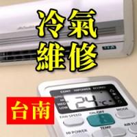 台南冷氣維修-ps