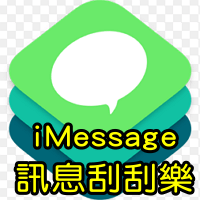 160909 iMessage, iOS 10, 訊息刮刮樂 (2)