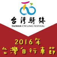 160923 2016年台灣自行車節, 環島, 臺灣騎跡 (2)