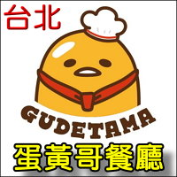161012蛋黃哥餐廳, 台北大安區, 捷運忠孝敦化 (1)