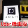 161006 Uber 機車版 (2)