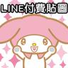 161006 LINE付費貼圖 (13)