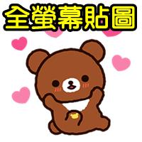 161027 LINE貼圖 (12)