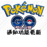 20161018 POKEMON GO PLUS更新 (3)